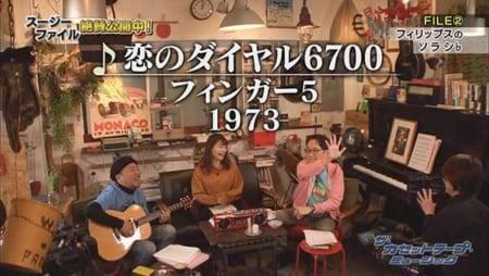 「恋のダイヤル6700」フィンガー5