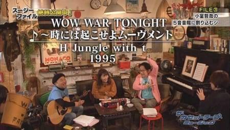 「WOW WAR TONIGHT~時には起こせよムーヴメント」H Jungle with t