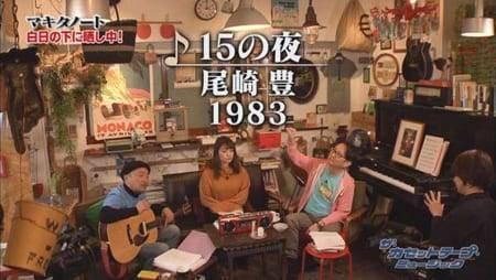 「15の夜」尾崎豊