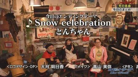 「Snow celebration」とんちゃん