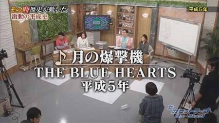 「月の爆撃機」THE BLUE HEARTS