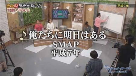 「俺たちに明日はある」SMAP