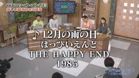 「12月の雨の日」/はっぴいえんど『THE HAPPY END』より