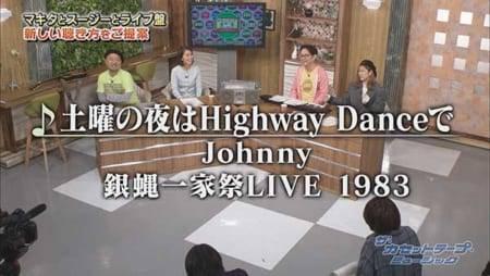 「土曜の夜はHighway Danceで」/Johnny『銀蝿一家祭LIVE』より