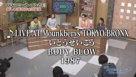 「LIVE AT Mounkberrys TOKYO BRONX」/いとうせいこう『BODY BLOW』より