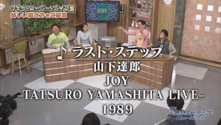 「ラスト・ステップ」/山下達郎『JOY-TATSURO YAMASHITA LIVE-』より