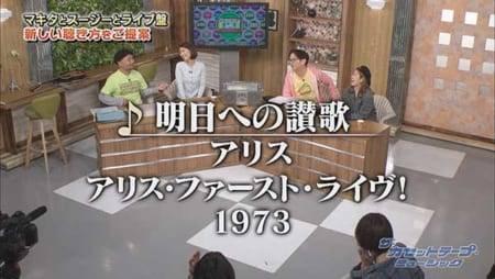 「明日への讃歌」/アリス『アリス・ファースト・ライブ!』より