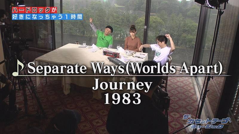 「Separate Ways (Worlds Apart)」Journey