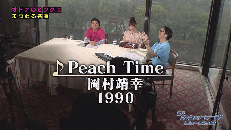 「Peach Time」岡村靖幸