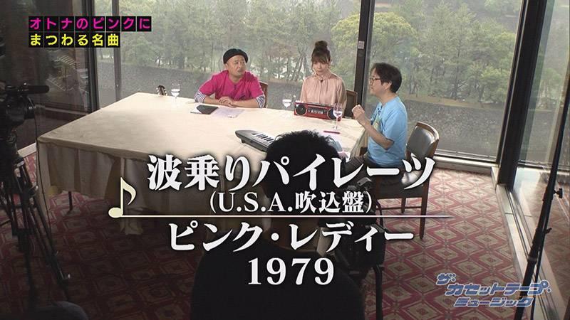 「波乗りパイレーツ(U.S.A吹込盤)」ピンク・レディー