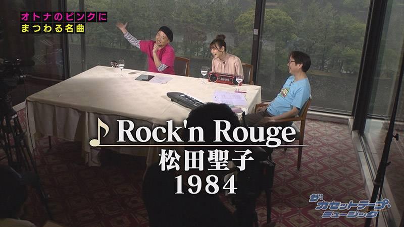 「Rock'n Rouge」松田聖子