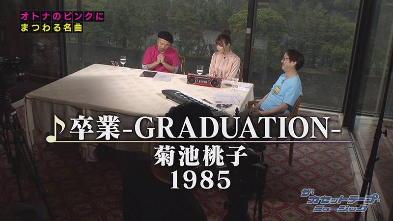 「卒業-GRADUATION-」菊池桃子