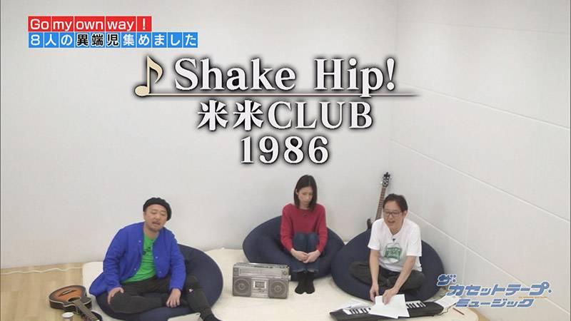 「Shake Hip!」米米CLUB