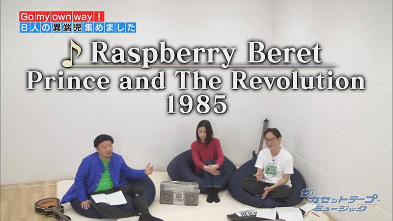 「Raspberry Beret」Prince and The Revolution