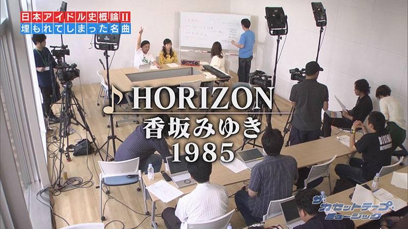 「HORIZON」香坂みゆき