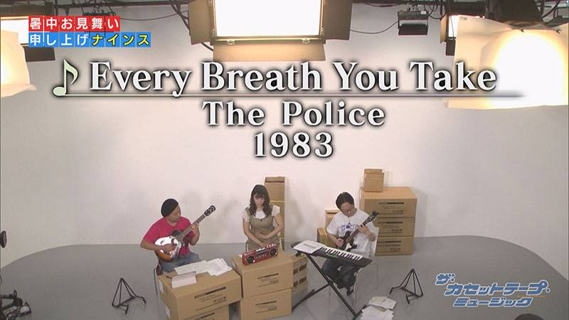 「Every Breath You Take」The Police