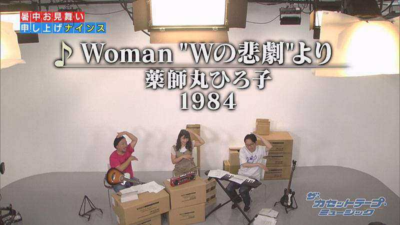 "「Woman ""Wの悲劇""より」薬師丸ひろ子"
