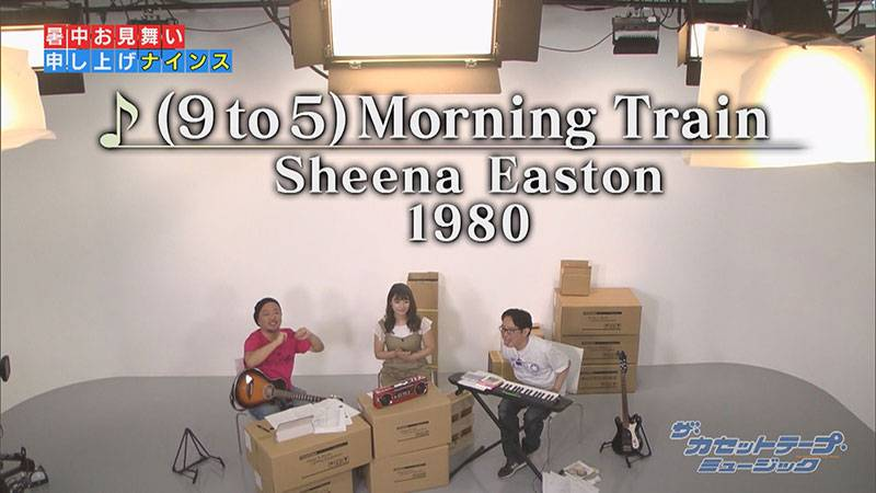 「(9 to 5) Morning Train」Sheena Easton