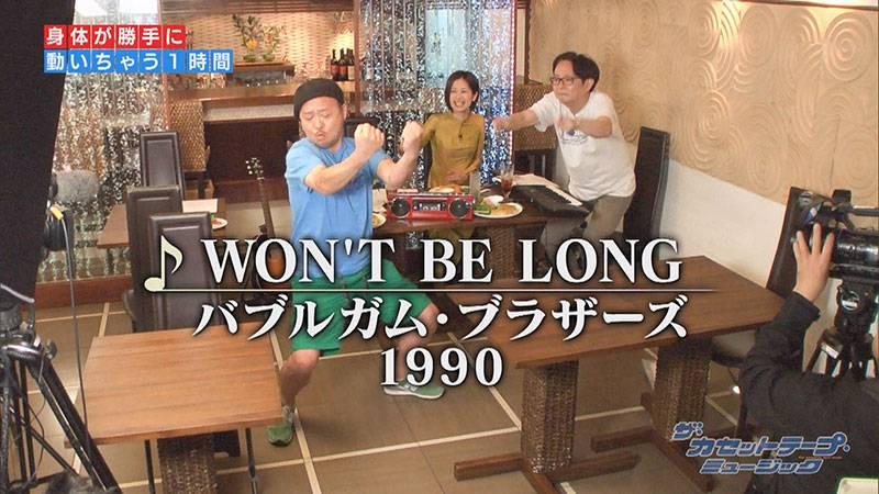 「WON`T BE LONG」バブルガム・ブラザーズ