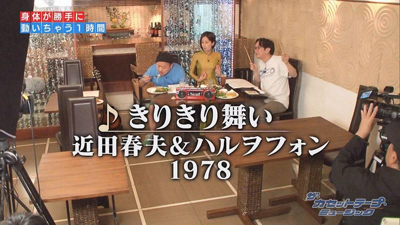 「きりきり舞い」近田春夫&ハルヲフォン