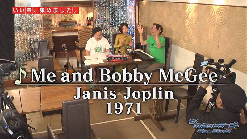 「Me and Bobby McGee」Janis Joplin