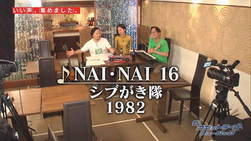 「NAI・NAI 16」シブがき隊