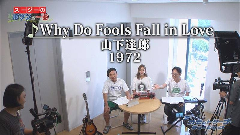 「Why Do Fools Fall in Love」山下達郎