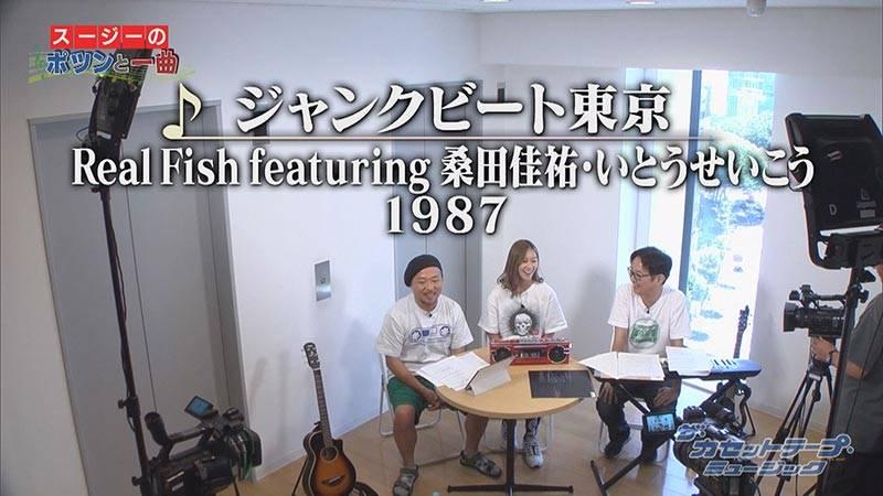 「ジャンクビート東京」Real Fish featuring 桑田佳祐・いとうせいこう