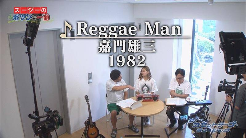「Reggae Man」嘉門雄三