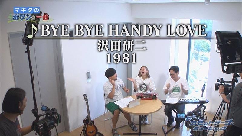 「BYE BYE HANDY LOVE」沢田研二