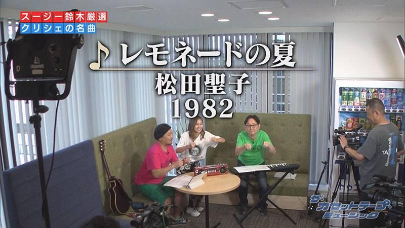 「レモネードの夏」松田聖子