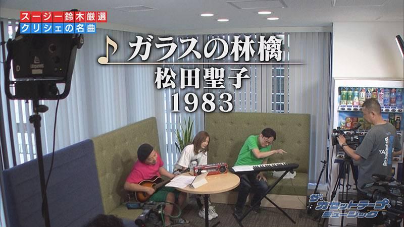 「ガラスの林檎」松田聖子