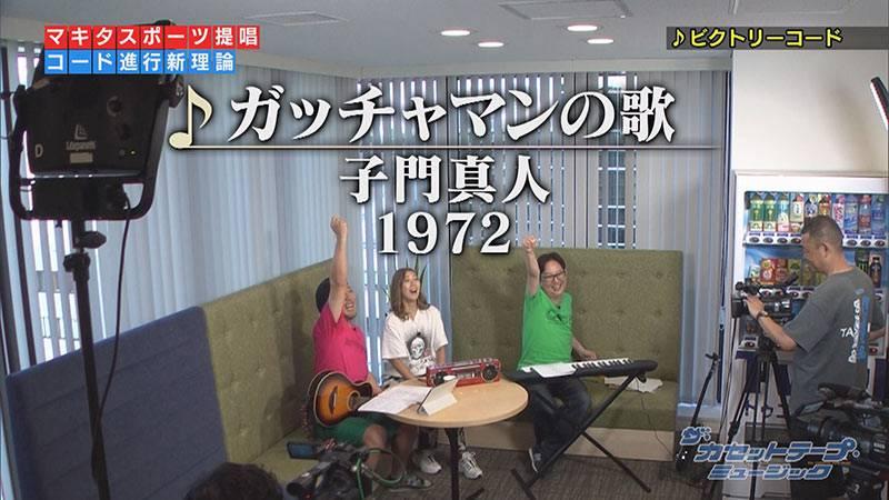 「ガッチャマンの歌」子門真人/ビクトリーコード