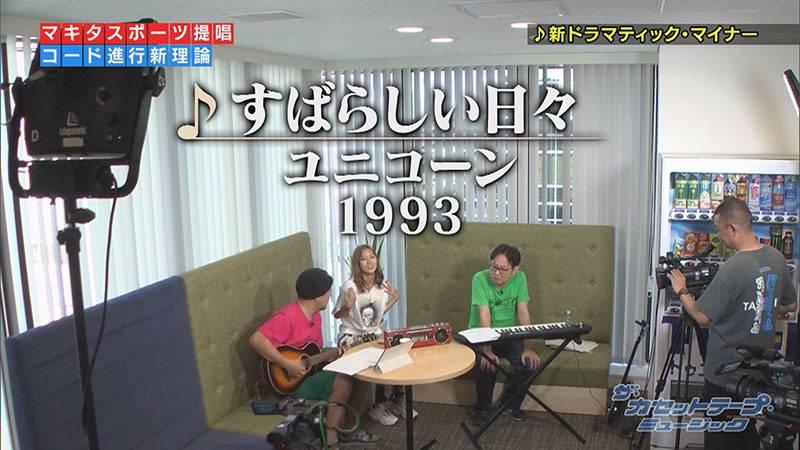 「すばらしい日々」ユニコーン/新ドラマティックマイナー