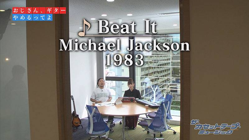「Beat it」Michael Jackson