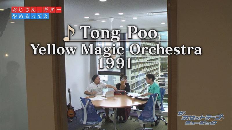 「Tong Poo」Yellow Magic Orchestra