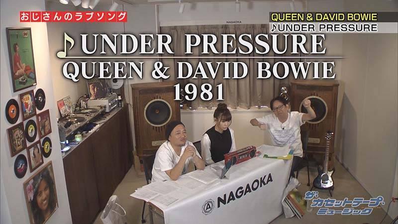 「UNDER PRESSURE」QUEEN & DAVID BOWIE