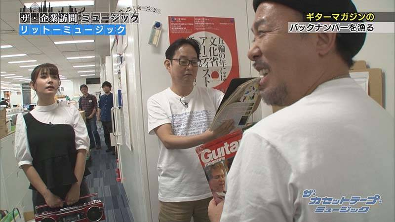 「ギターマガジン」が創刊号からズラリ