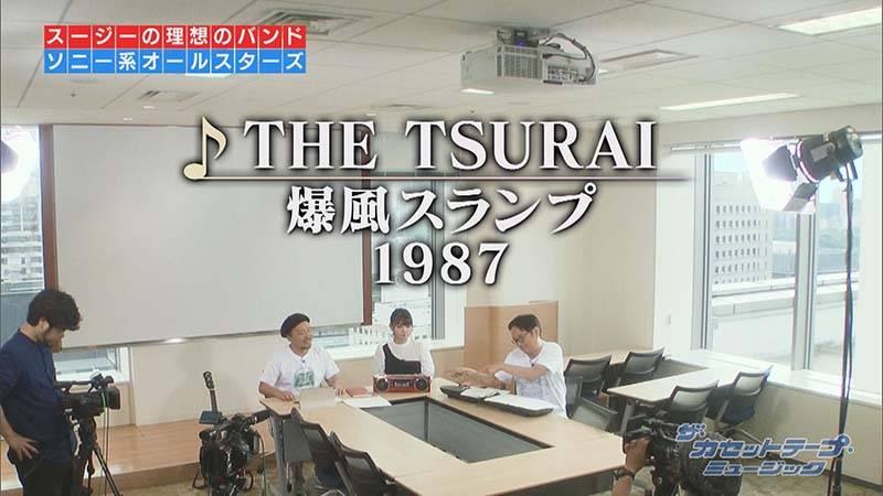 「THE TSURAI」爆風スランプ