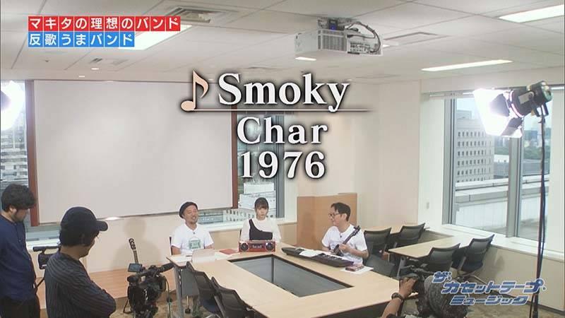 「Smoky」Char