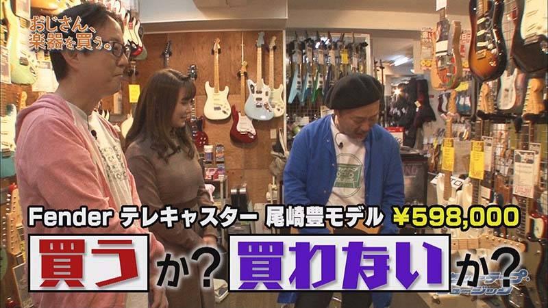高価な名ギターを試奏しまくり!