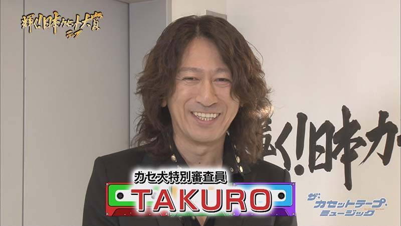 カセ大特別審査員にTAKURO登場!