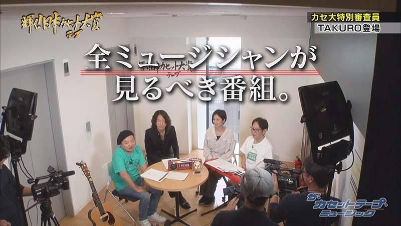 「全ミュージシャンが見るべき番組」by TAKURO