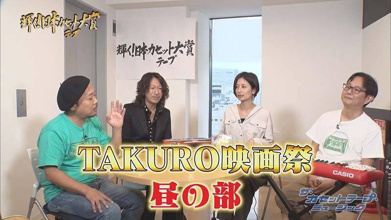 TAKURO映画祭・昼の部 受賞曲は…