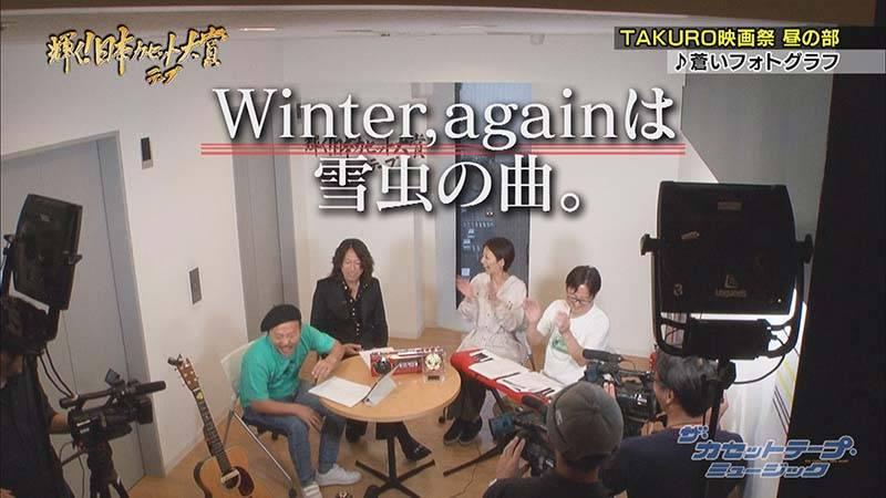 Winter, againは雪虫の曲。