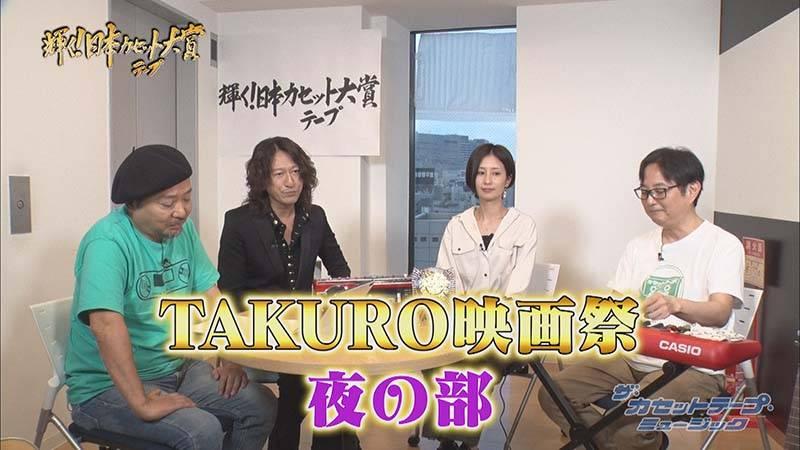 TAKURO映画祭・夜の部 受賞曲は…