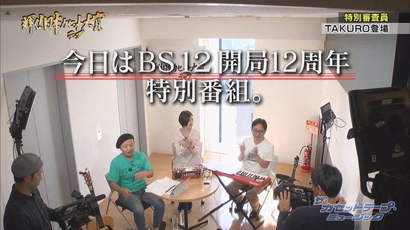 BS12が開局12周年!