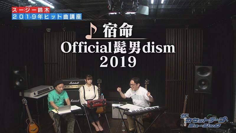 Official髭男dism「宿命」