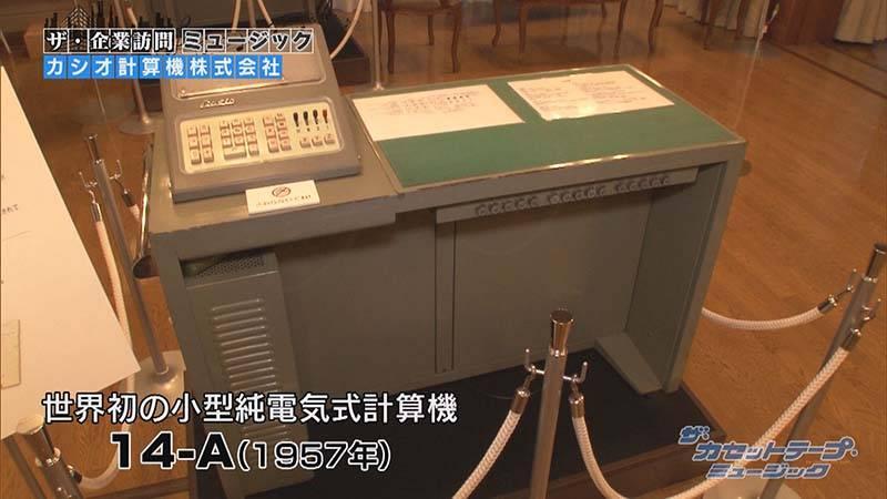 世界初の小型計算機に初代カシオトーン!