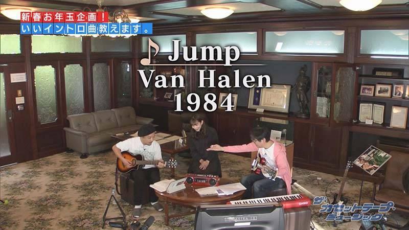 新年のいいイントロ①「Jump」Van Halen